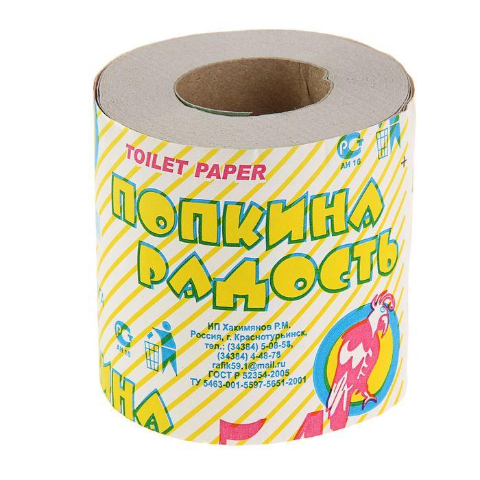 Туалетная бумага «Попкина радость», со втулкой, 1 слой