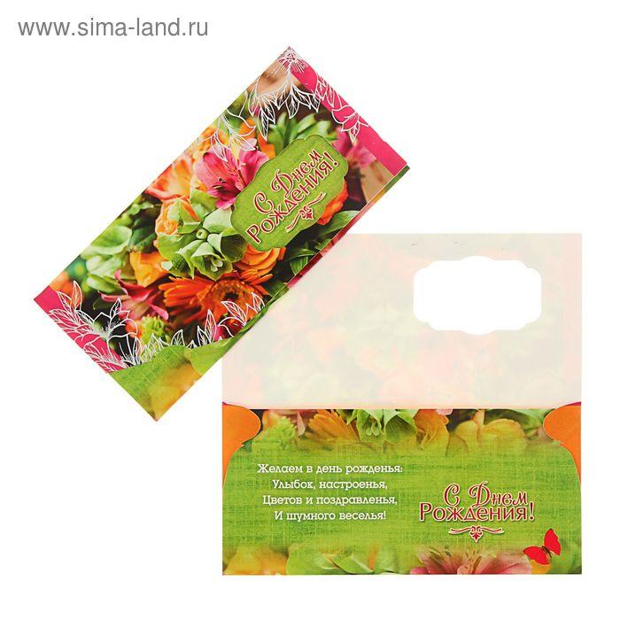 """Конверт для денег """"С Днем Рождения"""" Зеленый фон, цветы"""