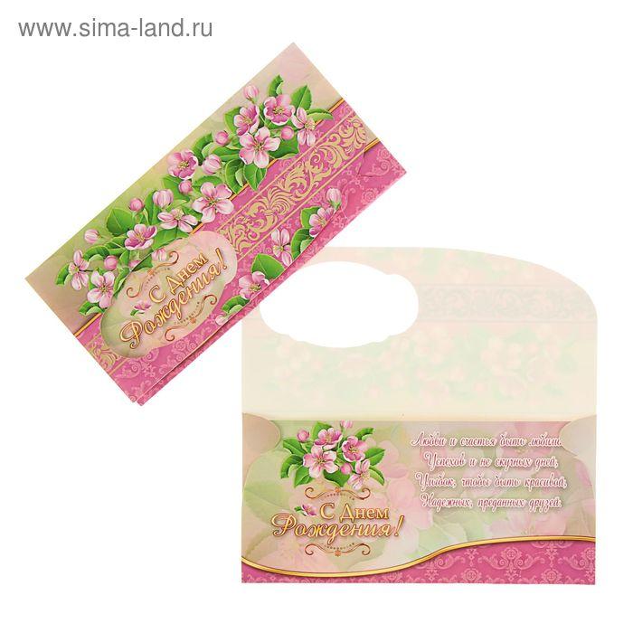 """Конверт для денег """"С Днем Рождения"""" Розовые цветы, розовый фон"""