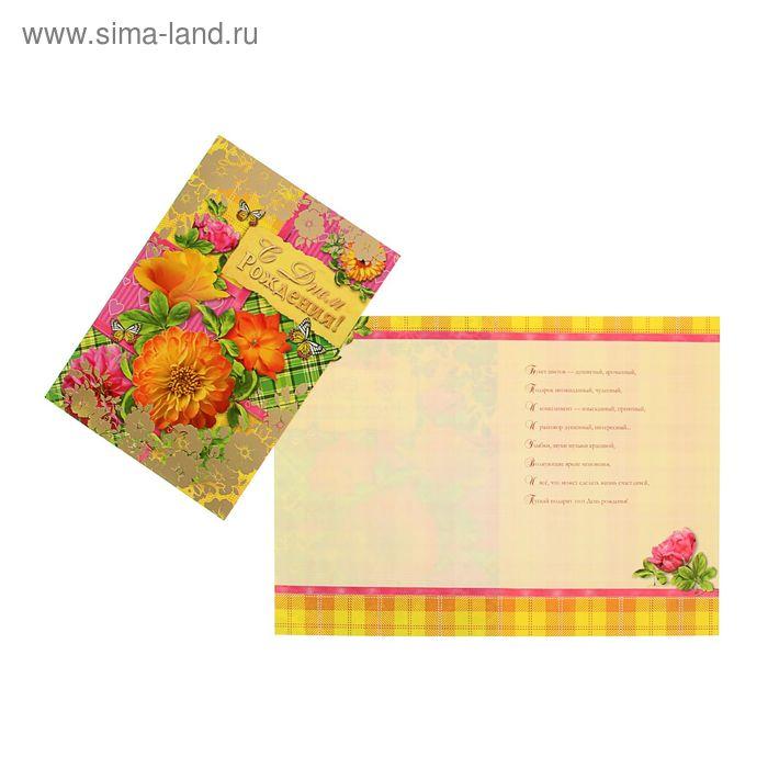 """Открытка-гигант """"С Днем Рождения!"""" Оранжевые цветы"""