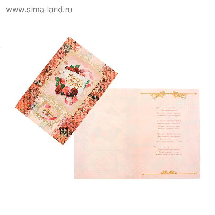 """Открытка-гигант """"С Днем Свадьбы!"""" Розовый фон, кольца"""