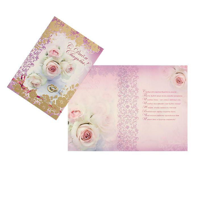 Для, открытка гигант с днем свадьбы