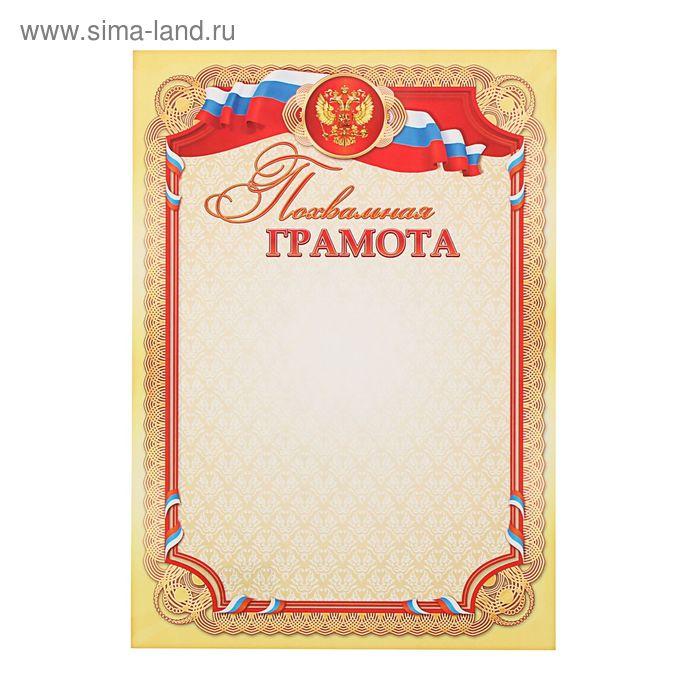 Похвальная грамота; золотистая рамка, флаг и герб РФ