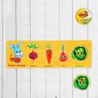 """Frame-liner """"Learn vegetables"""", item 4"""