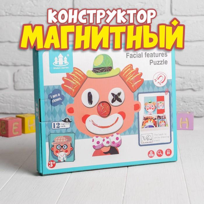 """Конструктор магнитный """"Весёлые рожицы"""": карточки, маркер, магнитные элементы"""