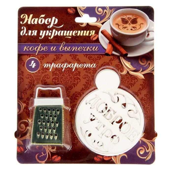 """Набор трафаретов с теркой """"Доброе утро"""", 4 шт., 18 х 18,5 см"""