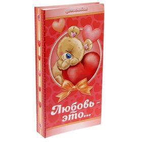 """Фотоальбом """"Любовь - это..."""", 300 фото"""