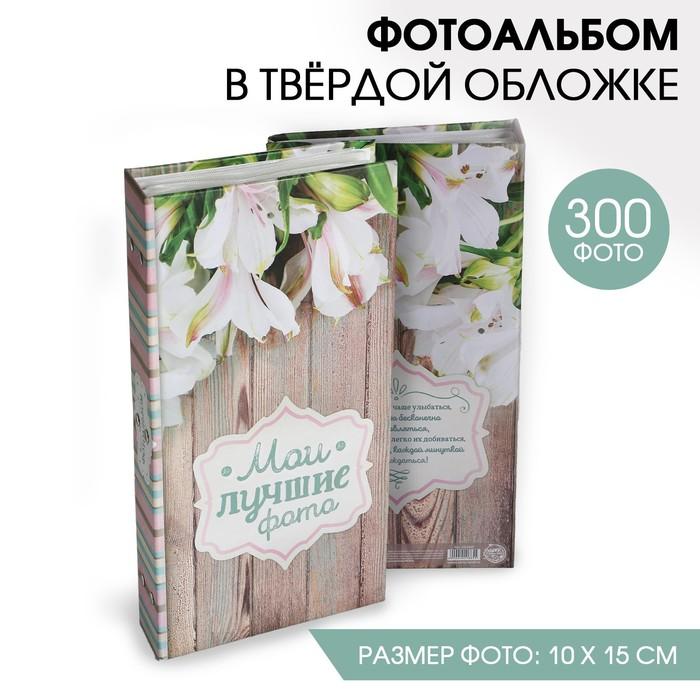"""Фотоальбом """"Мои лучшие фото"""", 300 фото - фото 1654954"""