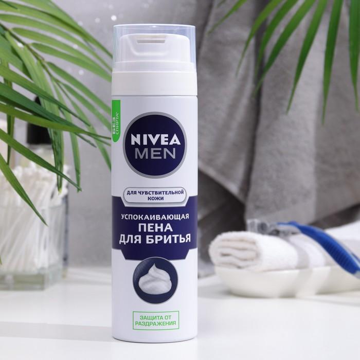 Успокаивающакя пена для бритья Nivea для чувствительной кожи, 200 мл