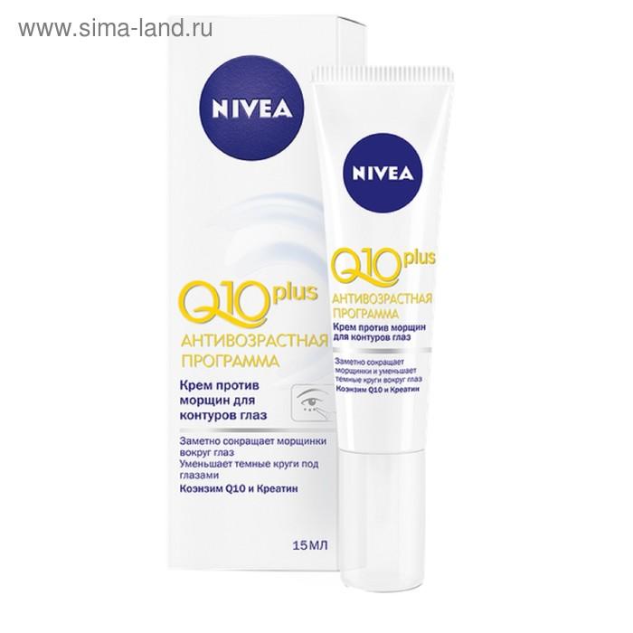Крем для контуров глаз Nivea Visage Q10 Plus против морщин, 15 мл