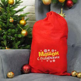 "Мешок Деда Мороза ""Мешок с подарками"", 40×60 см"