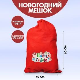 Мешок Деда Мороза «С Новым годом! Снежинки», 40×60 см