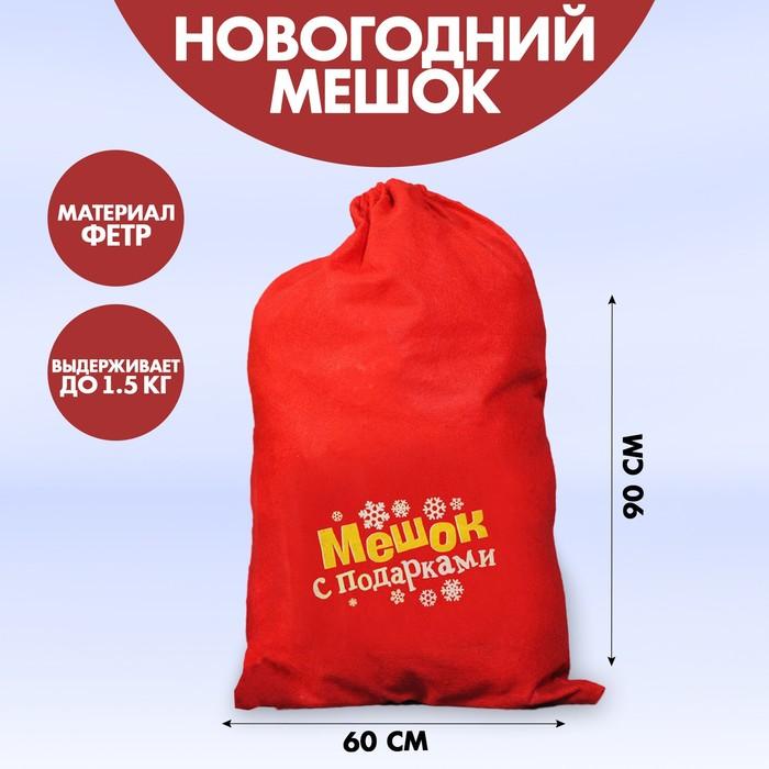 Мешок Деда Мороза «Мешок с подарками», 60×90 см