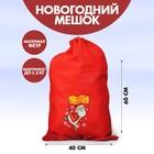 Мешок Деда Мороза «С Новым годом!», 40×60 см