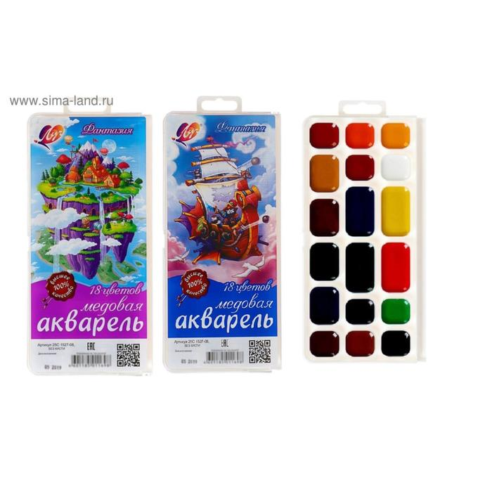 Акварель «Луч Фантазия», 18 цветов, в пластиковой коробке, без кисти