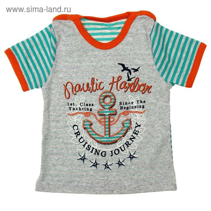 """Джемпер """"Ты-морячка, я-моряк"""", рост 86 см (52), цвет серый/бирюзовый, принт полоска (арт. ЮДК694824_М)"""