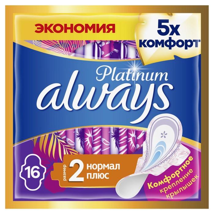 Прокладки гигиенические Always Ultra Platinum Collection Normal Plus, 20 шт
