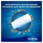 Тампоны «Tampax» Compak Super Plus, с аппликатором, 16 шт - фото 7443285