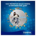 Тампоны «Tampax» Compak Super Plus, с аппликатором, 16 шт - фото 7443286