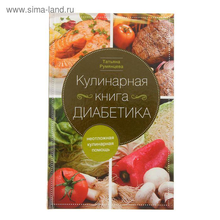 Кулинарная книга диабетика. Неотложная кулинарная помощь.. Автор: Румянцева Т.