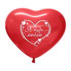 """Шар латексный 16"""" """"Я тебя люблю!"""", сердце, пастель, набор 12 шт., цвет красный"""