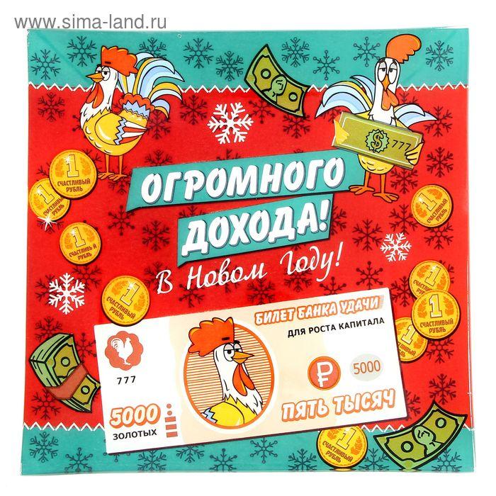 "Тарелка квадратная ""Огромного дохода"" символ года, 20 х 20 см"