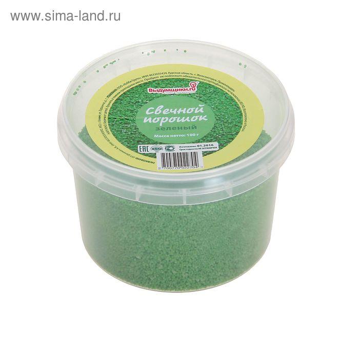 Свечной порошок, зелёный, 100 г
