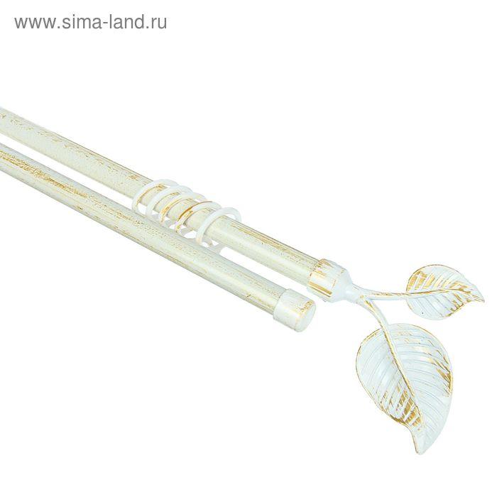 """Карниз двухрядный раздвижной 120-210 см, d=16/19 мм """"Листочки"""", 32 кольца, 2 крепления, цвет белый с золотом"""