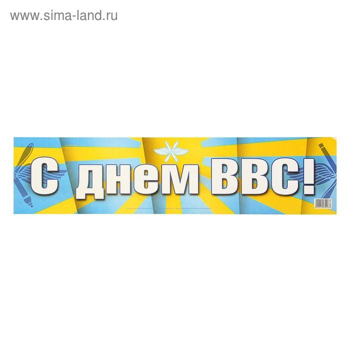 """Наклейка на номер """"С Днем ВВС!"""""""