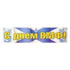 """Наклейка на номер """"С Днем ВМФ!"""""""