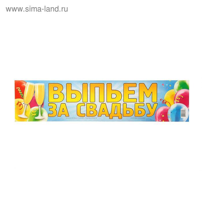 """Наклейка на номер """"Выпьем за свадьбу"""""""