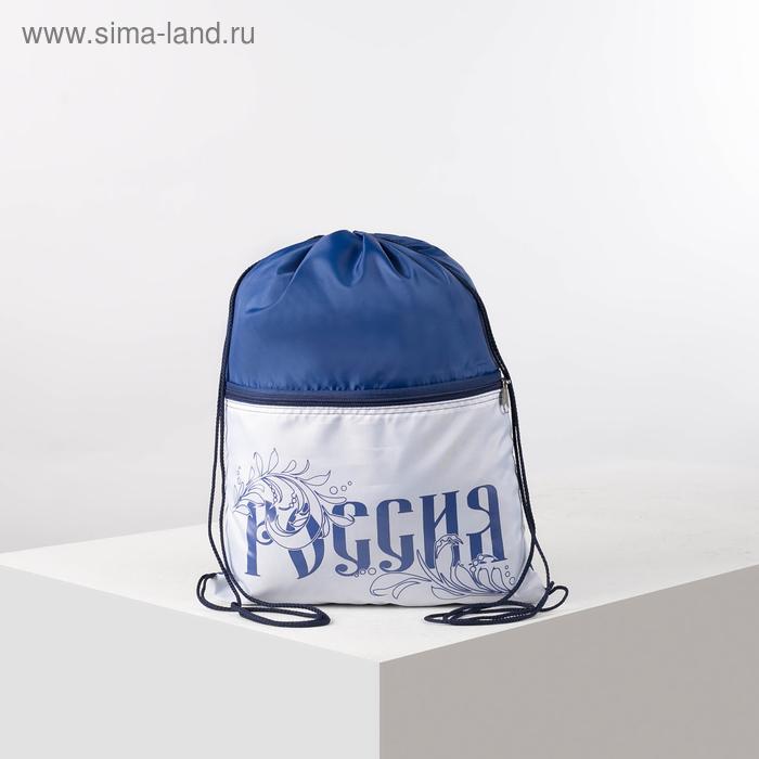 """Мешок для обуви на стяжке шнурком """"Россия"""", синий"""
