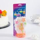 """Свеча для торта цифра """"Салют"""" белая """"4"""" мигающая"""
