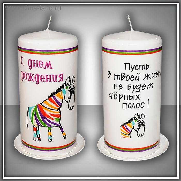 """Свеча пенек """"с днем рождения"""" зебра"""