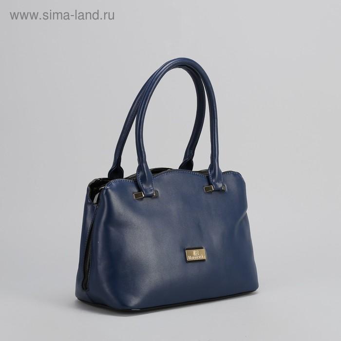 Сумка женская на молнии, 3 отдела, 1 наружный карман, синяя