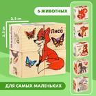 "Cubes wood ""Forest animals"", set of 4 PCs."