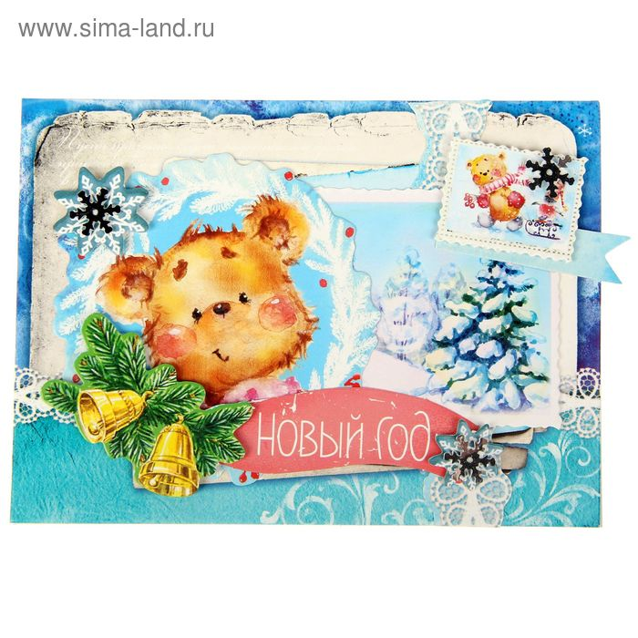 """Открытка подарочная хэнд-мэйд """"Сказки о зиме"""", 11 х 15 см"""