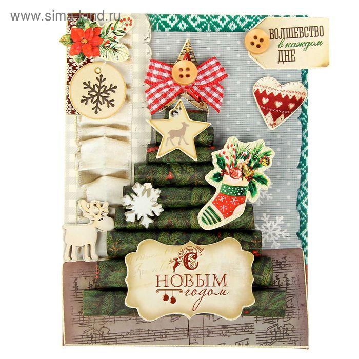 "Открытка подарочная хэнд-мэйд ""Уютный Новый год "", 11 х 15 см"
