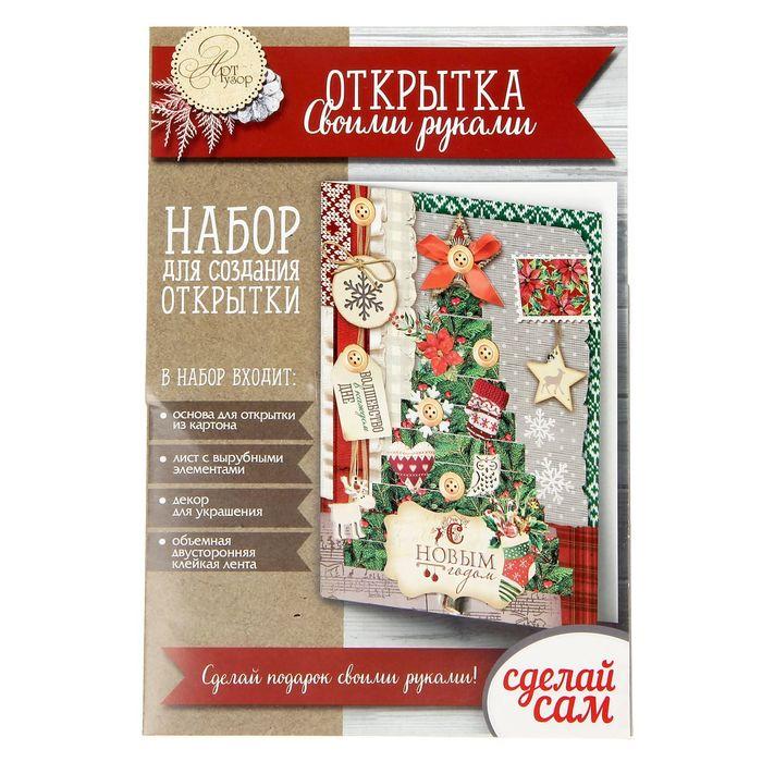 Любимому, набор для создания открыток новогодний