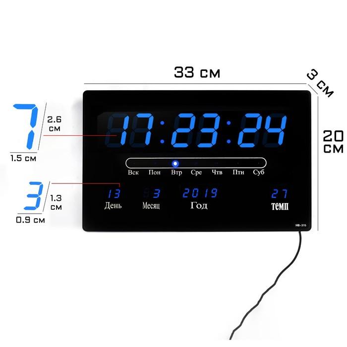 Часы настенные электронные с календарём, синие цифры, 33х20х3 см - фото 9117725