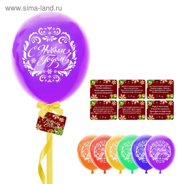 """Шар воздушный с пожеланиями """"С Новым Годом!"""", 10"""", набор 8 шт."""