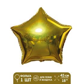 Шар фольгированный Звезда 18' Голография Золото Ош