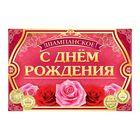 """Наклейка на бутылку """"С ДНЕМ РОЖДЕНИЯ!"""", женская"""