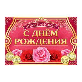 Наклейка на бутылку 'С ДНЕМ РОЖДЕНИЯ!', женская Ош