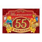 """Наклейка на бутылку """"С ЮБИЛЕЕМ! 55"""""""