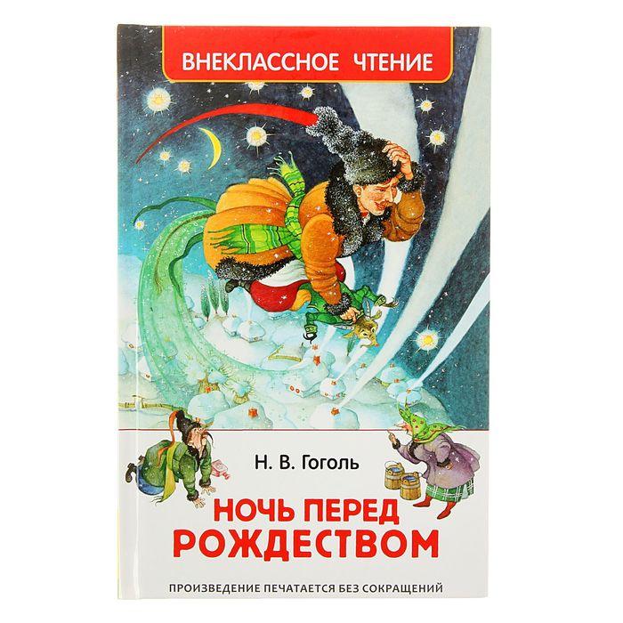 Купеческий Курган, Внеклассное чтение «Ночь перед Рождеством». Автор: Гоголь Н.В.