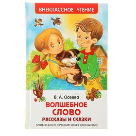 Рассказы и сказки «Волшебное слов», Осеева В. А.