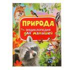 Энциклопедия для малышей «Природа»