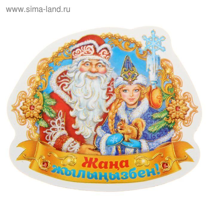 """Магнит """"С Новым годом!"""" Дед Мороз и Снегурочка, на казахском"""