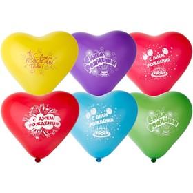 """Шар латексный 10"""" «С днём рождения!», сердце, набор 50 шт, цвета МИКС"""